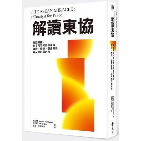 解讀東協:前進東協,你不可不知道的經濟、政治、歷史背景,以及現況與未來