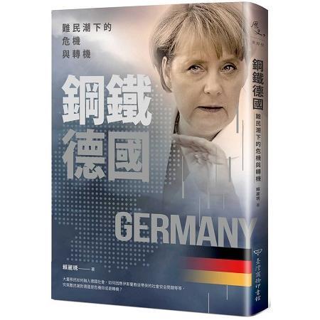 鋼鐵德國 =Germany(另開視窗)