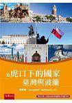 虎口下的國家:台灣與波蘭