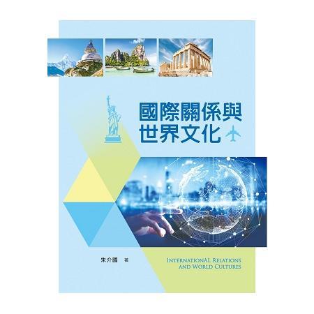 國際關係與世界文化 =  International relations and world cultures /