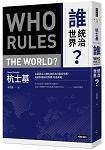 誰統治世界?主張民主人權的政府為何霸凌他國,勾結財團操控媒體、扭曲真相