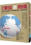 圖解東協潛商機:掌握各國最新真實樣貌,深入解析潛在經貿趨勢、決勝優勢利基