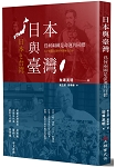 日本與台灣:為何兩國是命運共同體?(全新修訂版)