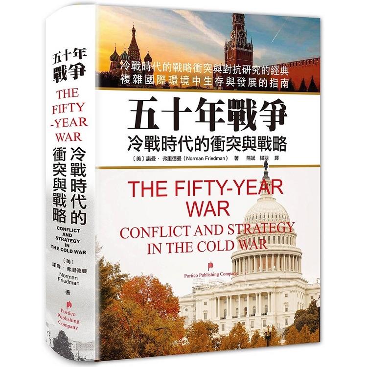 五十年戰爭:冷戰時代的衝突與戰略
