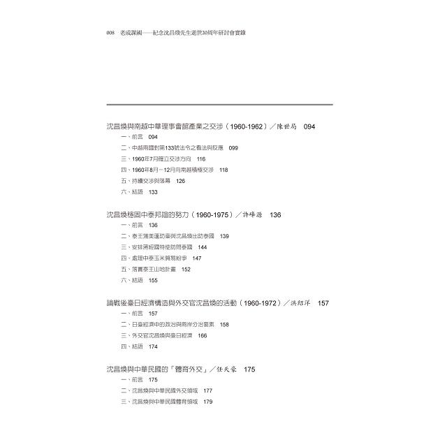 老成謀國:紀念沈昌煥先生逝世20周年研討會實錄