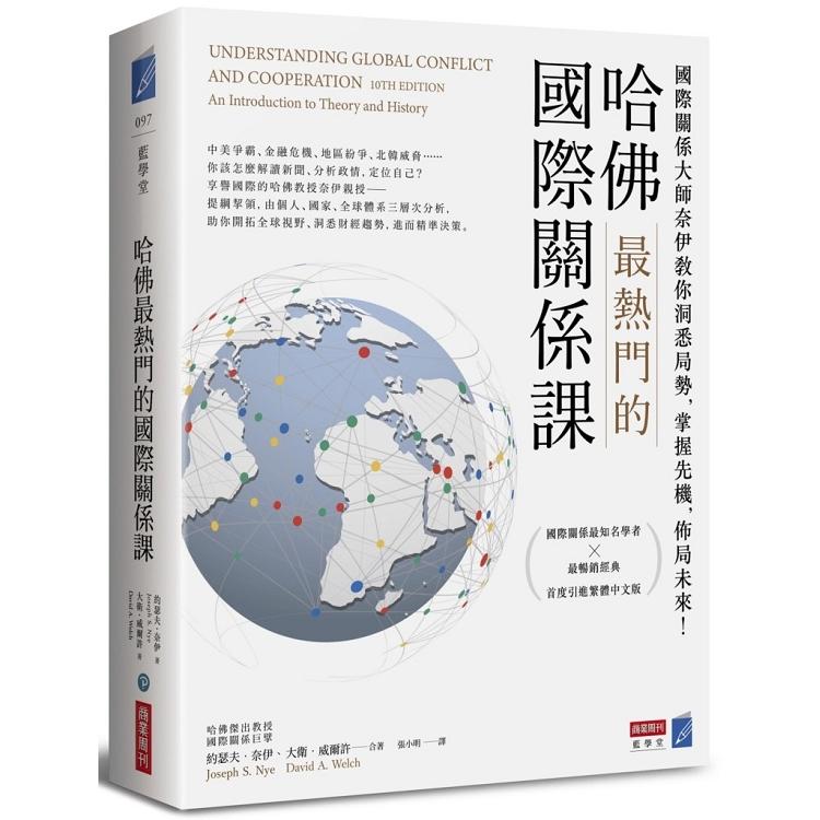 哈佛最熱門的國際關係課:國際關係大師奈伊教你洞悉局勢,掌握先機,佈局未來!