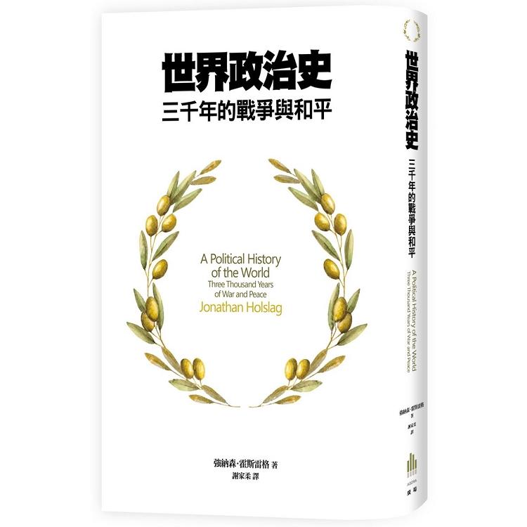 世界政治史 :  三千年的戰爭與和平