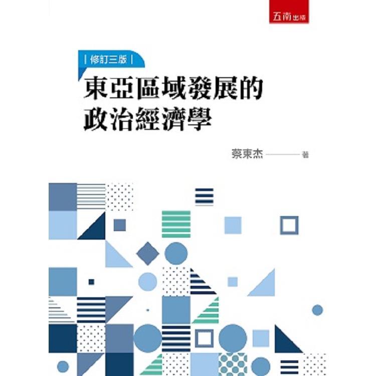 東亞區域發展的政治經濟學