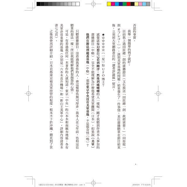 非正常國家:透視美國對日本的支配結構