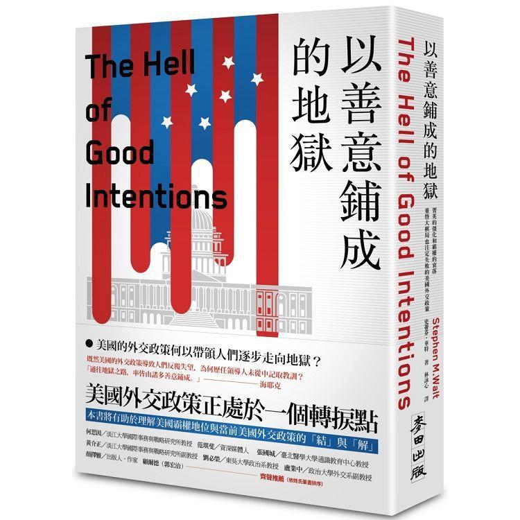 以善意鋪成的地獄:菁英的僵化和霸權的衰落,重啟大棋局也注定失敗的美國外交政策