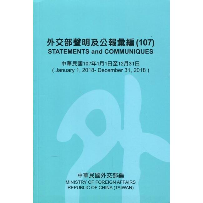 外交部聲明及公報彙編(107)