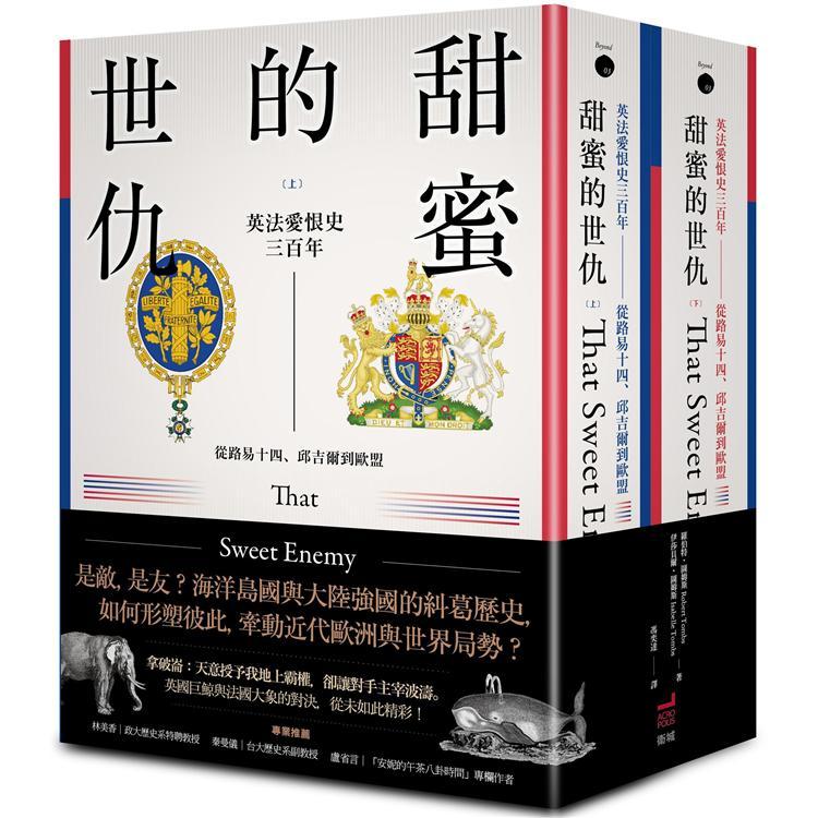 甜蜜的世仇:英法愛恨史三百年----從路易十四、邱吉爾到歐盟(上、下冊不分售)