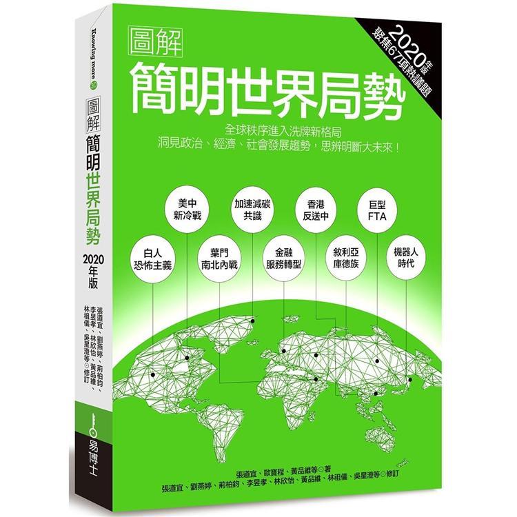 圖解簡明世界局勢2020年版:全球秩序進入洗牌格局,洞見政治、經濟、社會發展趨勢,思辨明斷大未來!