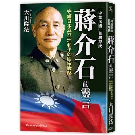 中華民國首屆總統  蔣介石的靈言-守護日本與亞洲和平的國家戰略
