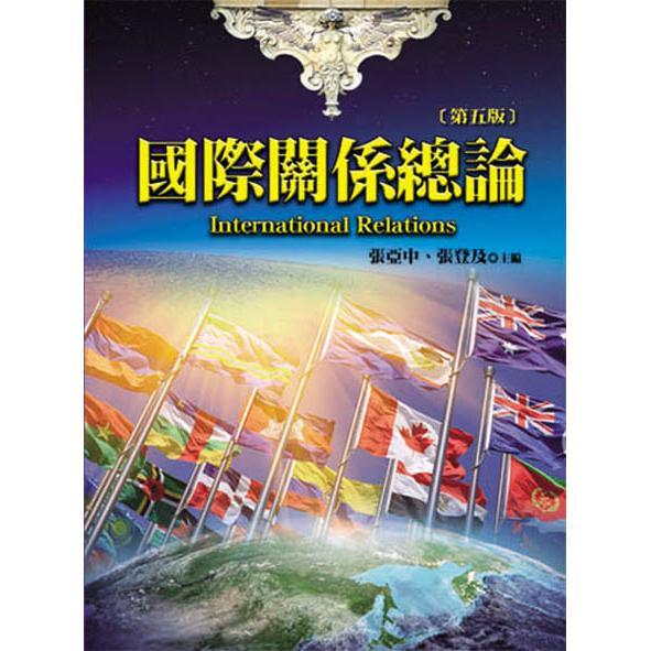 國際關係總論(第五版)