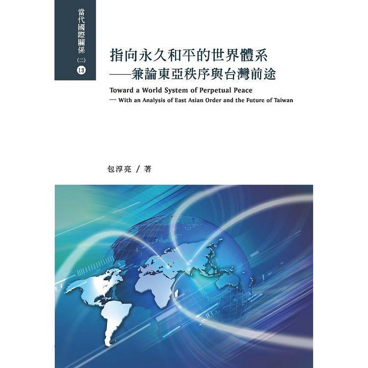 指向永久和平的世界體系-兼論東亞秩序與台灣前途