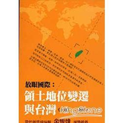 放眼國際:領土地位變遷與台灣(上)