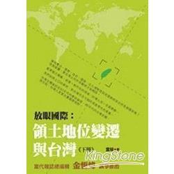 放眼國際:領土地位變遷與台灣(下)