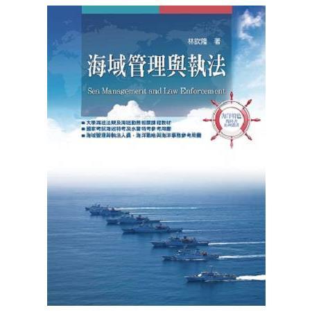 海域管理與執法