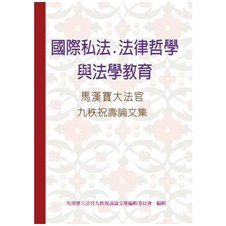 國際私法、法律哲學與法學教育--馬漢寶大法官九秩祝壽論文集