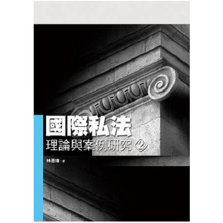 國際私法理論與案例研究(二)