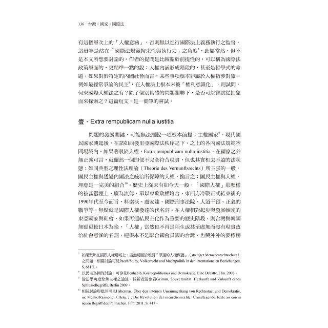 台灣.國家.國際法