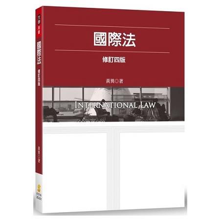 國際法(4版)