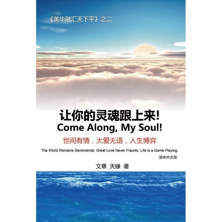 讓你的靈魂跟上來(簡體中文版)