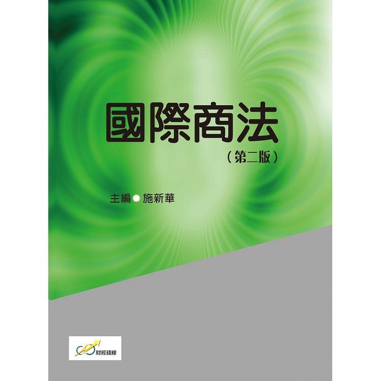 國際商法(第二版)