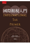 國際租稅入門