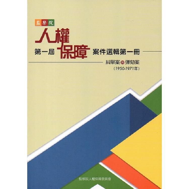 監察院第一屆人權保障案件選輯第一冊(1950-1971年)