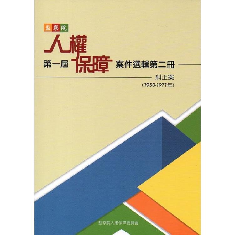 監察院第一屆人權保障案件選輯第二冊(1950-1971年)