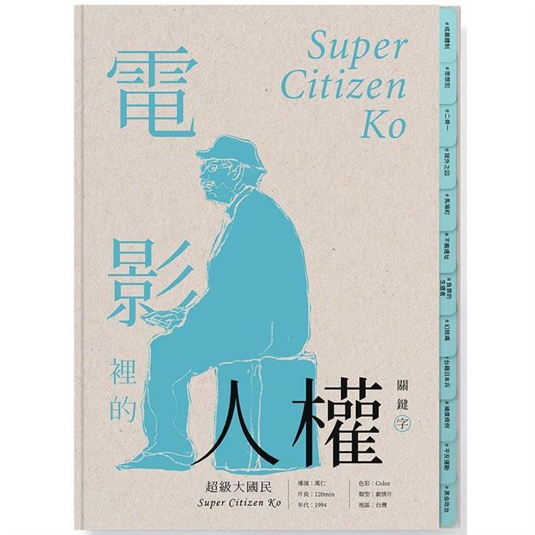 電影裡的人權關鍵字 : 超級大國民(另開視窗)