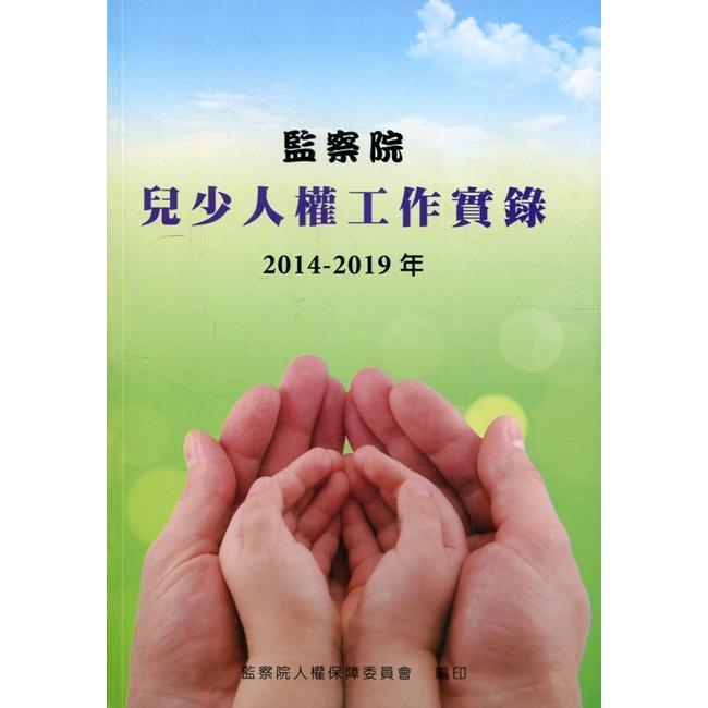 監察院兒少人權工作實錄. 2014-2019年