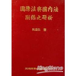 國際法與國內法關係之研析
