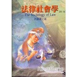 法律社會學(第二版)