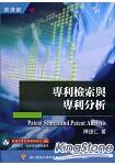 專利檢索與專利分析(三版二刷)-智慧財
