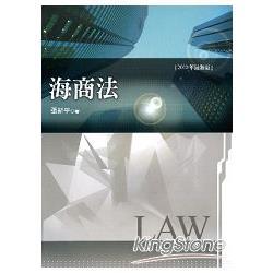 海商法(張)