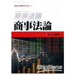商事法論(石)(1)