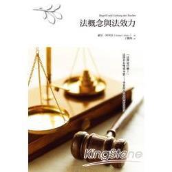 法概念與法效力