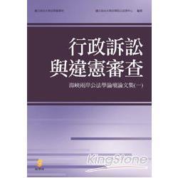 行政訴訟與違憲審查:海峽兩岸公法學論壇論文集(一)