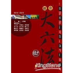 新學林綜合大六法—精華版(13版)