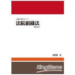法院組織法(4版)