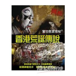驚世懸案揭秘12:香港荒誕傳說