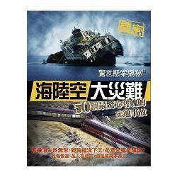驚世懸案揭秘11:海陸空大災難50個最驚心奪魄的交通事故