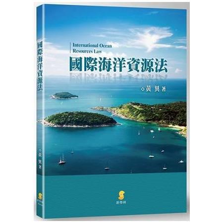 國際海洋資源法