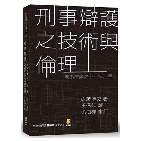 刑事辯護之技術與倫理:刑事辯護之心.技.體?