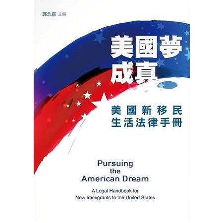 美國夢成真:美國新移民生活法律手冊