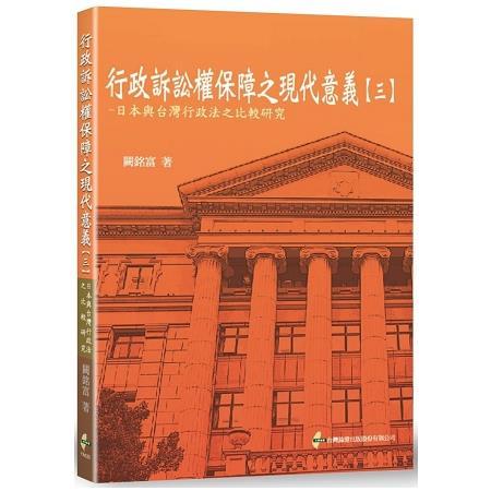 行政訴訟權保障之現代意義【三】:日本與台灣行政法之比較研究