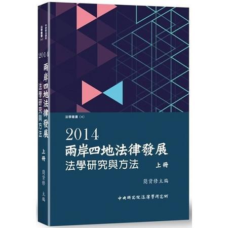 2014兩岸四地法律發展: 法學研究與方法(上)